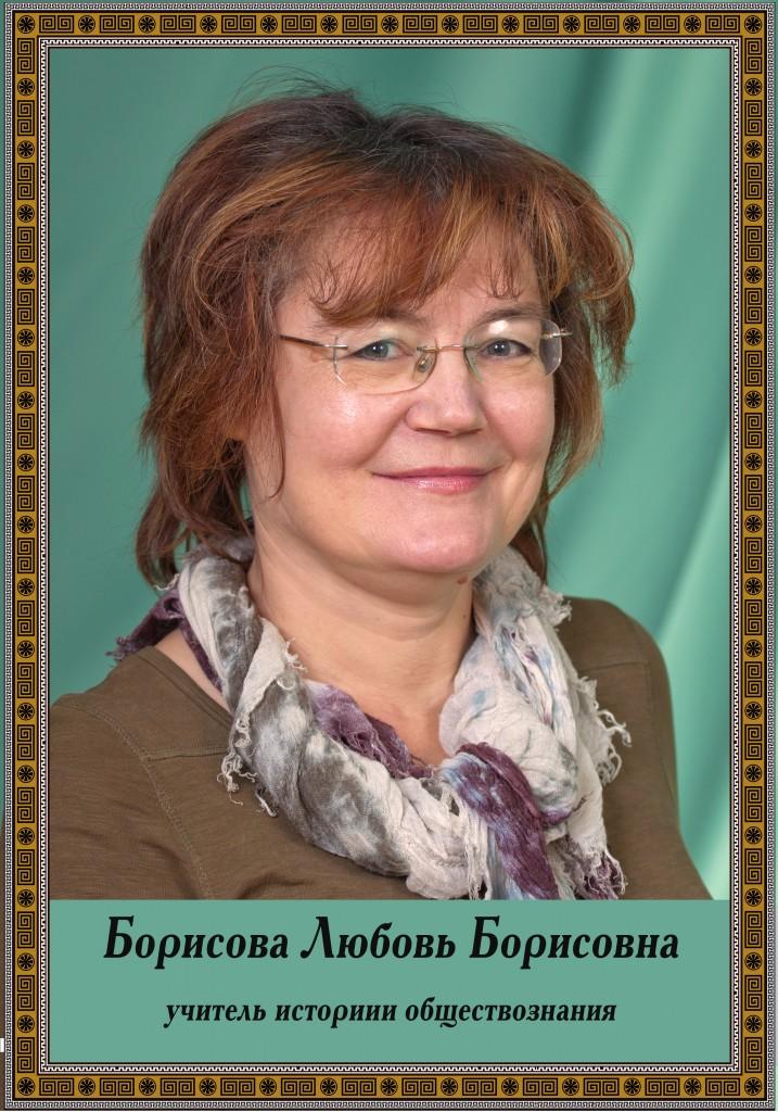 Борисова Любовь Борисовна