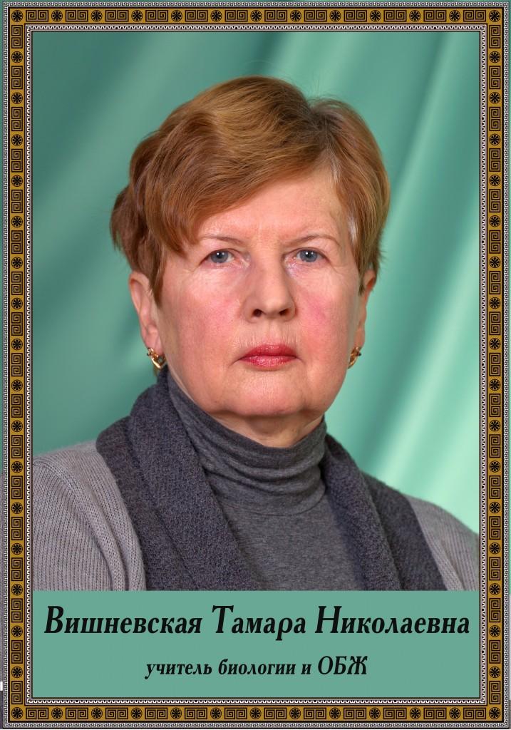 Вишневская Тамара Николаевна