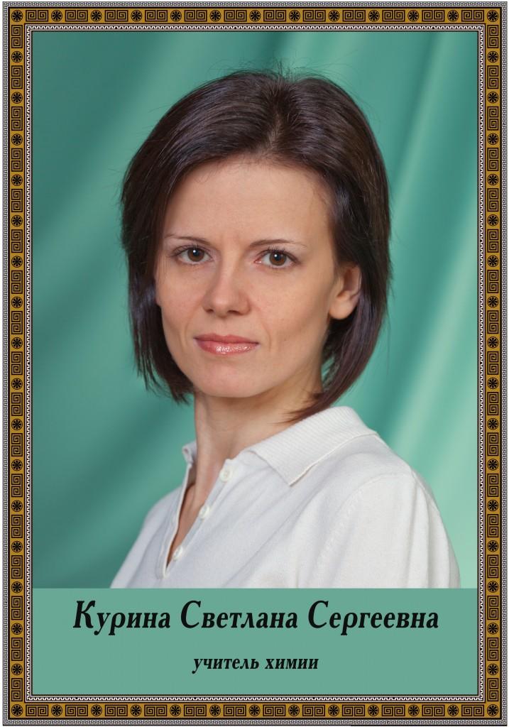 Курина Светлана Сергеевна