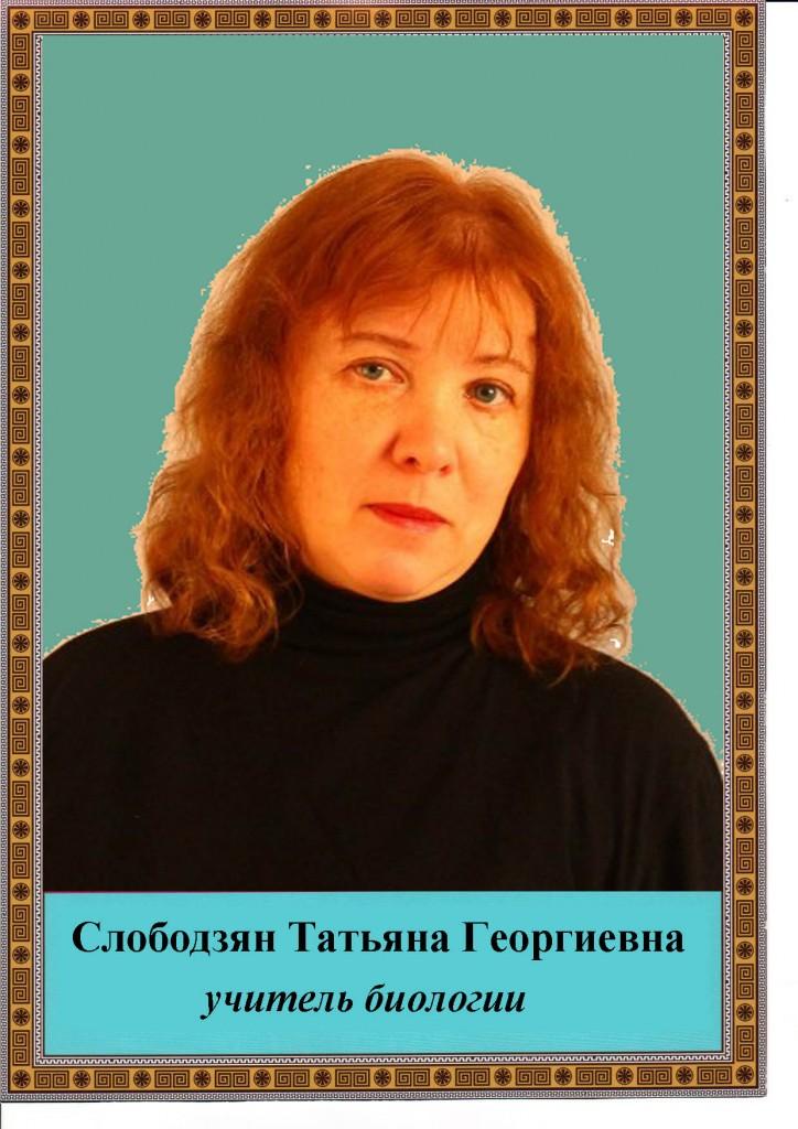 Слободзян Татьяна Георгиевна