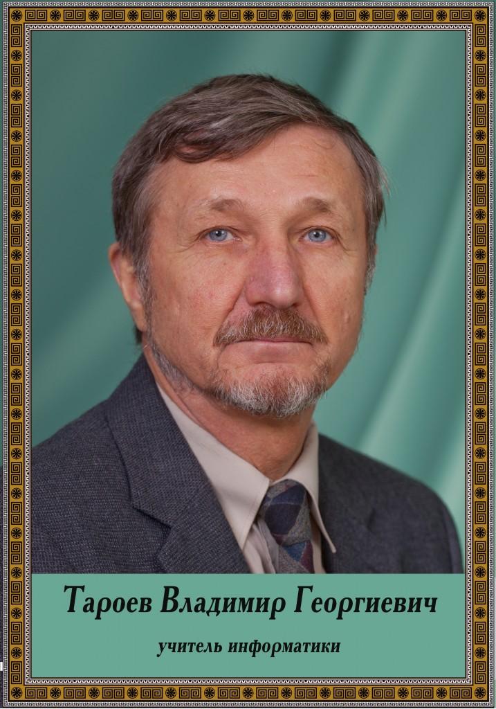 Тароев Владимир Георгиевич
