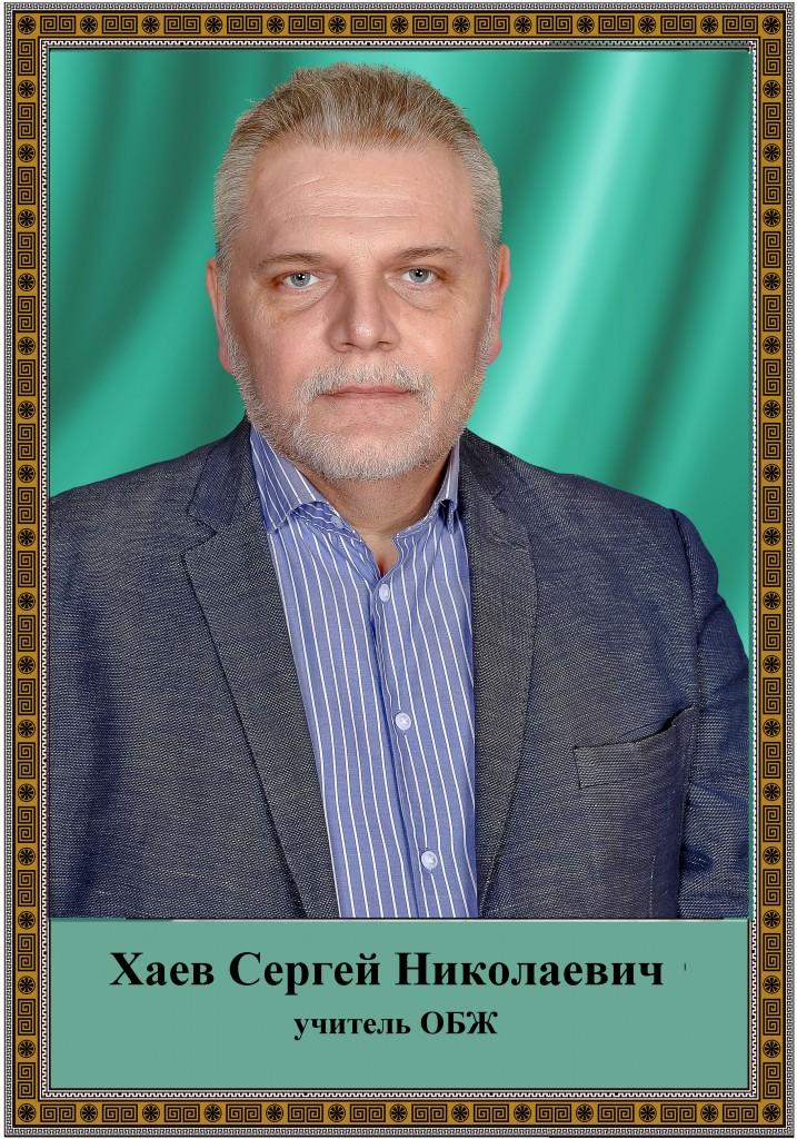 Хаев Сергей Николаевич