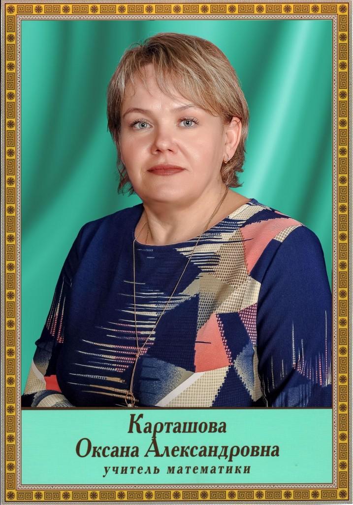 Карташова Оксана Александровна