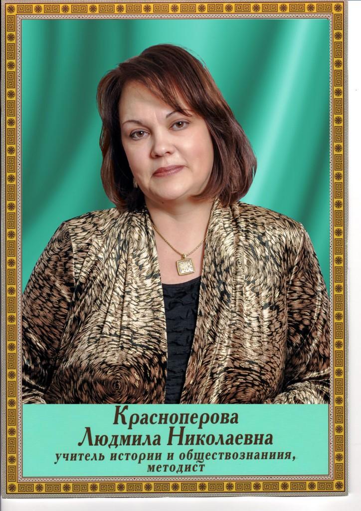 Красноперова Людмила Николаевна