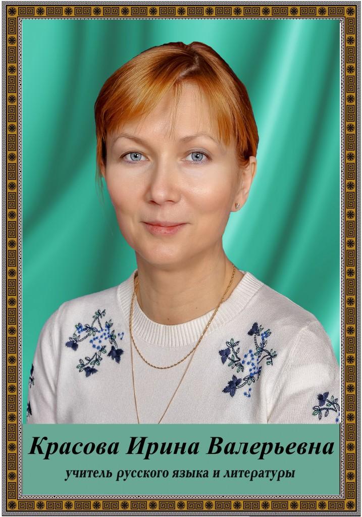 Красова Ирина Валерьевна
