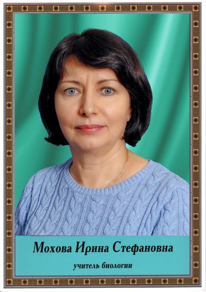 Мохова Ирина Стефановна