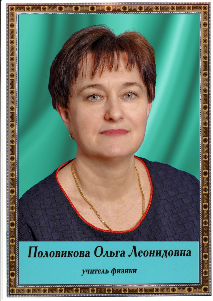 Половикова Ольга Леонидовна