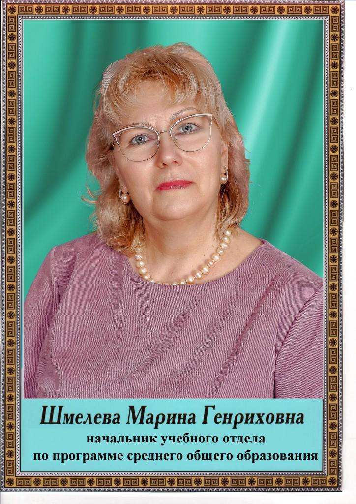Шмелева Марина Генриховна